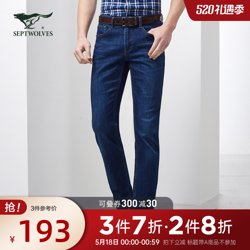 Seven wolf jeans male straight loose fashion business trend casual elastic Korean version of the hundred spring seasons long pants