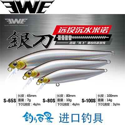 EWE银刀远投沉水米诺 路亚饵假饵硬饵7克10克14克海鲈翘嘴 四件包