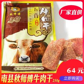 包邮湖南特产益阳南县秋师傅五香牛肉干麻辣超辣牛肉干真牛肉250g