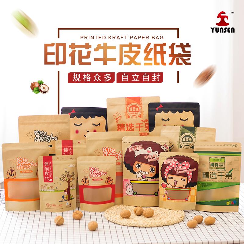 100只印花包装袋牛皮纸袋干果零食瓜子红枣食品自立自封礼品袋