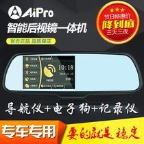 爱培科A38智能后视镜行车记录仪高清夜视导航GPS一体机专车专用