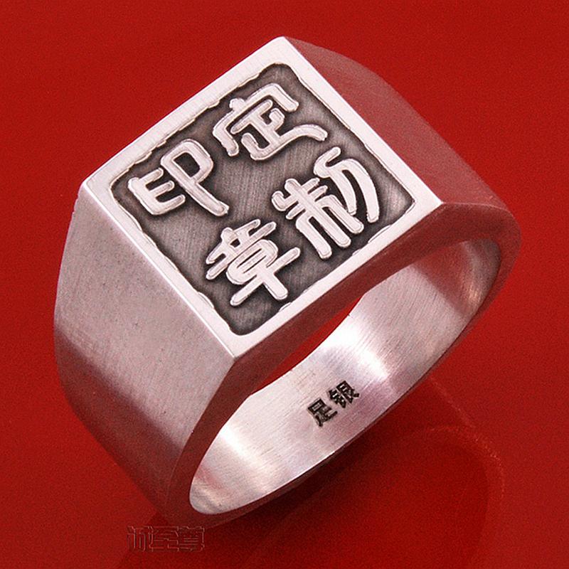 二维码私人定制随身印章足银戒指定做刻字手工纯银指环男个性戒子