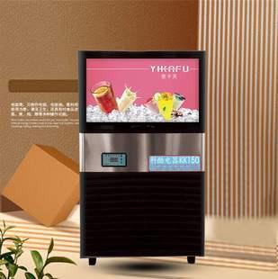意卡芙科酷KK150制冰机 75kg冰粒机小型 制冰机奶茶店 冰块机