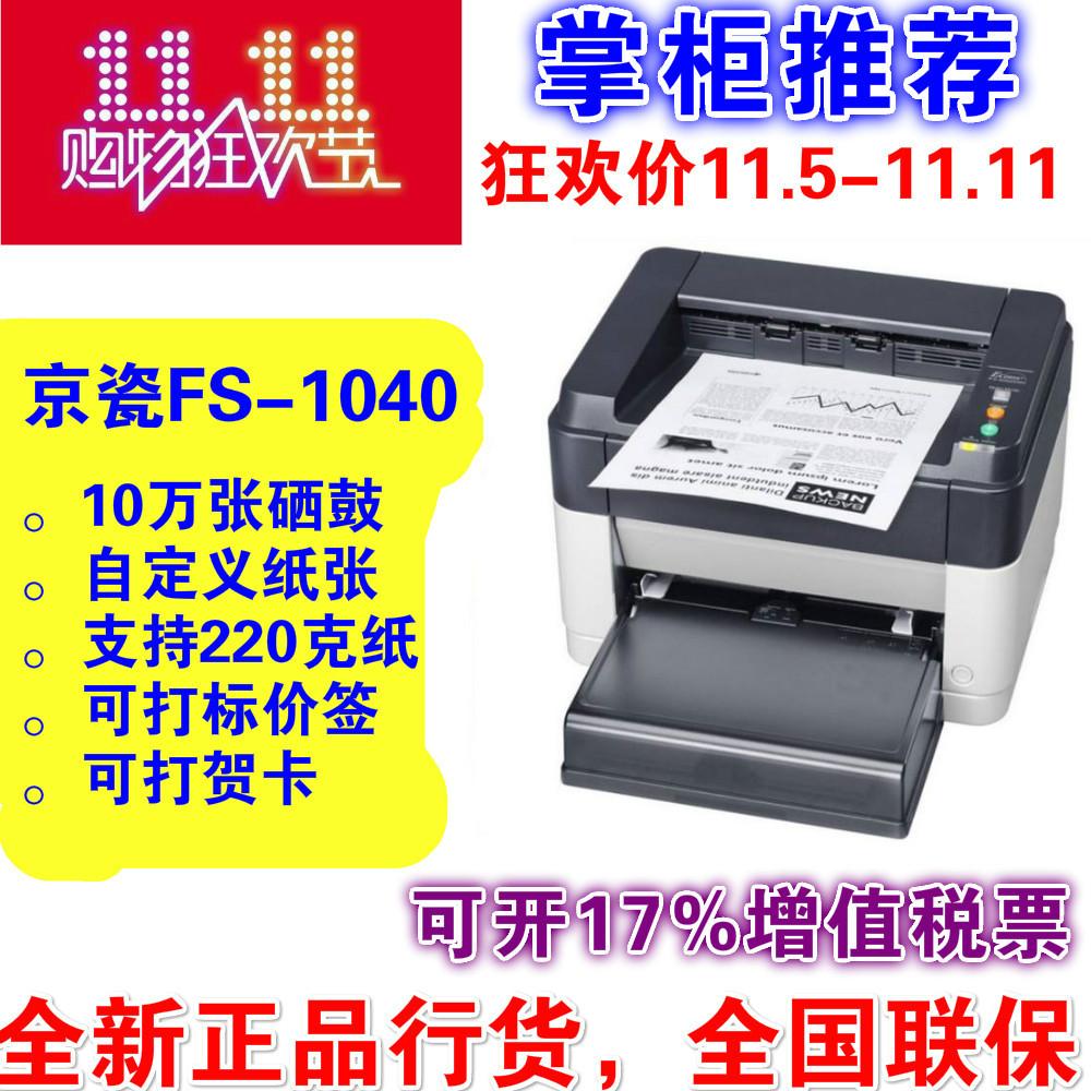京瓷FS 1040 P1025D 1060DN高速家用办公黑白激光A4打印机打厚纸
