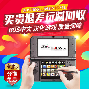 2DS NEW 游戏机免卡中文无卡破解 3DS A9HL 3DSLL NDSL升级版