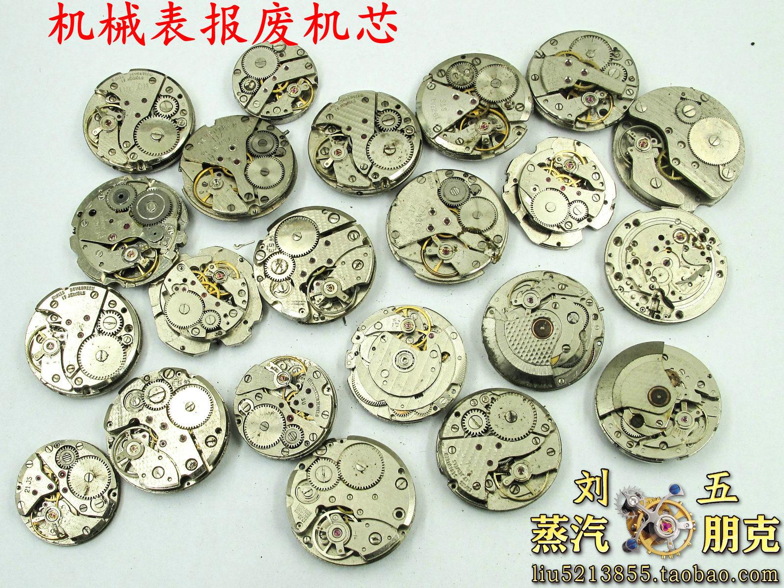 手工DIY机械机芯报废手表配件蒸汽朋克昆虫材料手工配件刘五手工