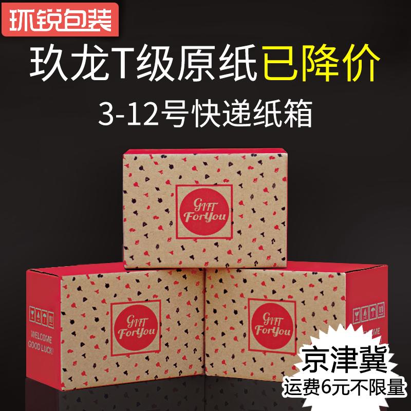 特硬邮政纸箱子批发包装盒快递纸盒包装箱淘宝纸箱子定做环锐包装