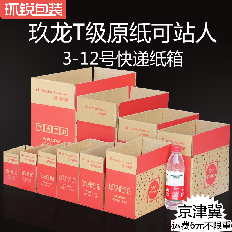 特硬邮政纸箱子批发包装盒快递打包纸盒包装箱淘宝定做订做纸箱子
