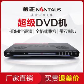 金正 EVD-901家用dvd播放机vcd影碟机 cd高清儿童蓝光 一体放碟片图片