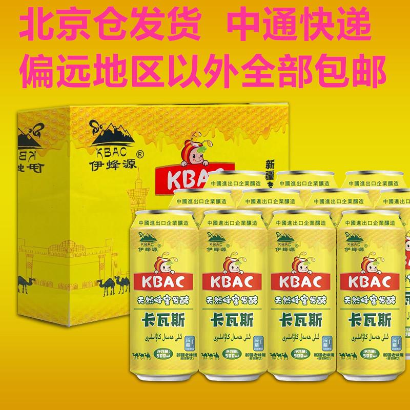 新疆伊蜂源ガス天然蜂蜜発酵老味蜂蜜酵飲料500 ml非ビール