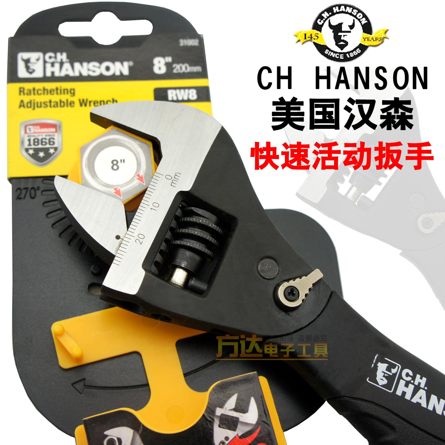 促销原装美国汉森快速活动扳手 新型棘轮钳式活动扳手 活扳手8寸