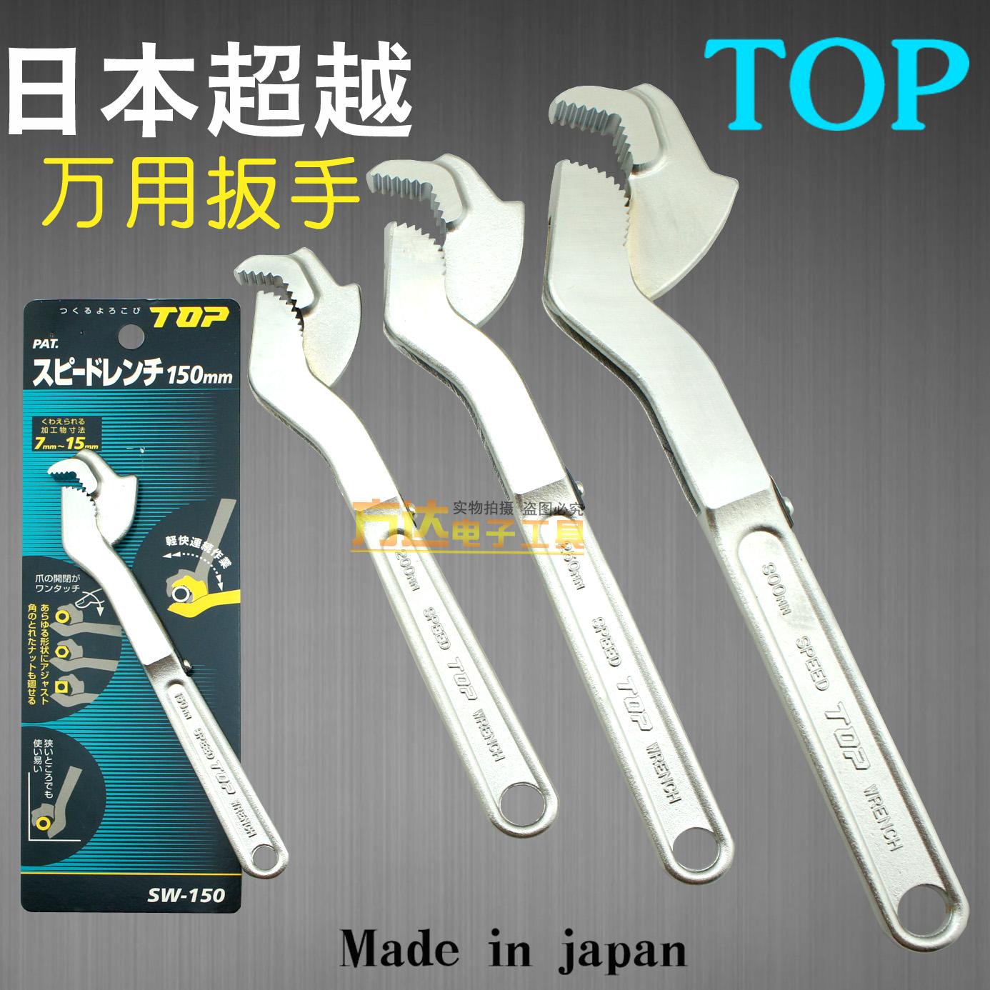 包邮日本超越TOP多功能快速水管钳勾型钳开口管子钳活动扳手