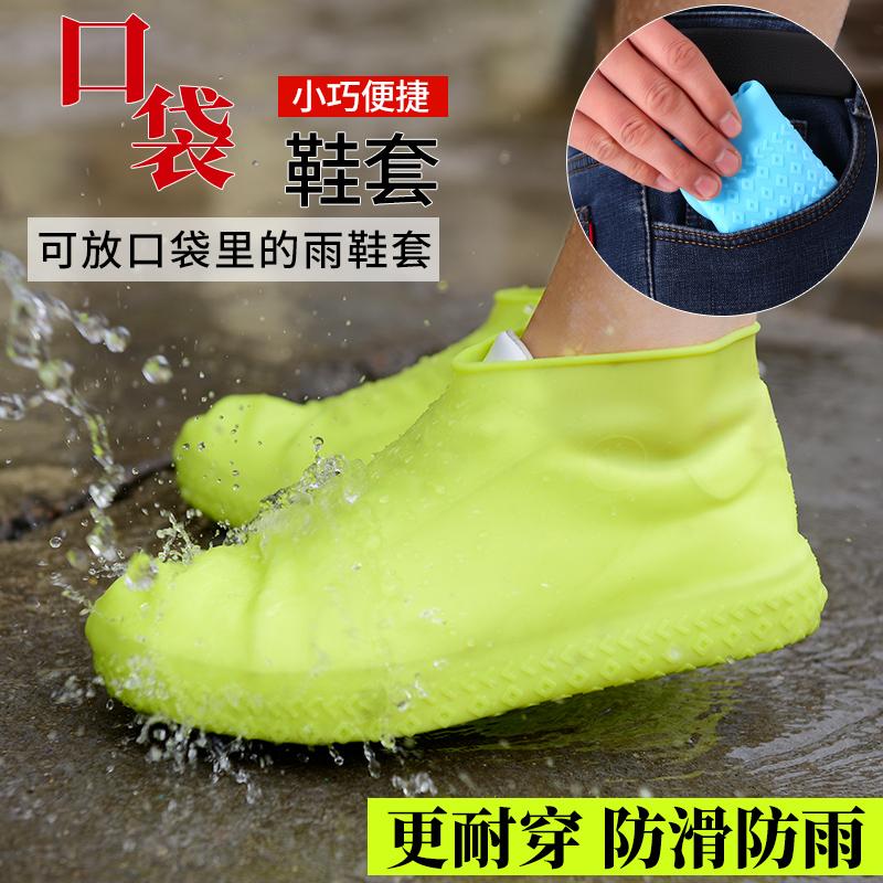 タオバオ仕入れ代行-ibuy99 雨鞋男 雨鞋套男女防雨脚套防滑加厚耐磨底硅胶防水鞋套下雨天儿童雨靴套