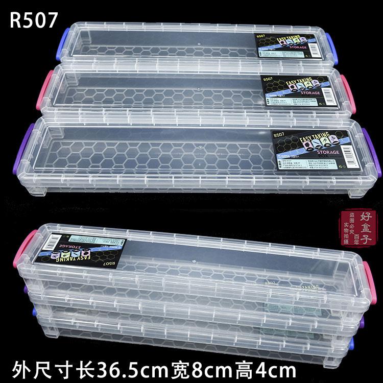健桦R507 工具盒 长条透明塑料盒 水粉笔盒 画笔盒毛笔盒 文具盒