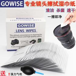 相机擦镜纸佳能单反镜头 索尼机身清洁纸巾 微单专业擦拭显微镜片