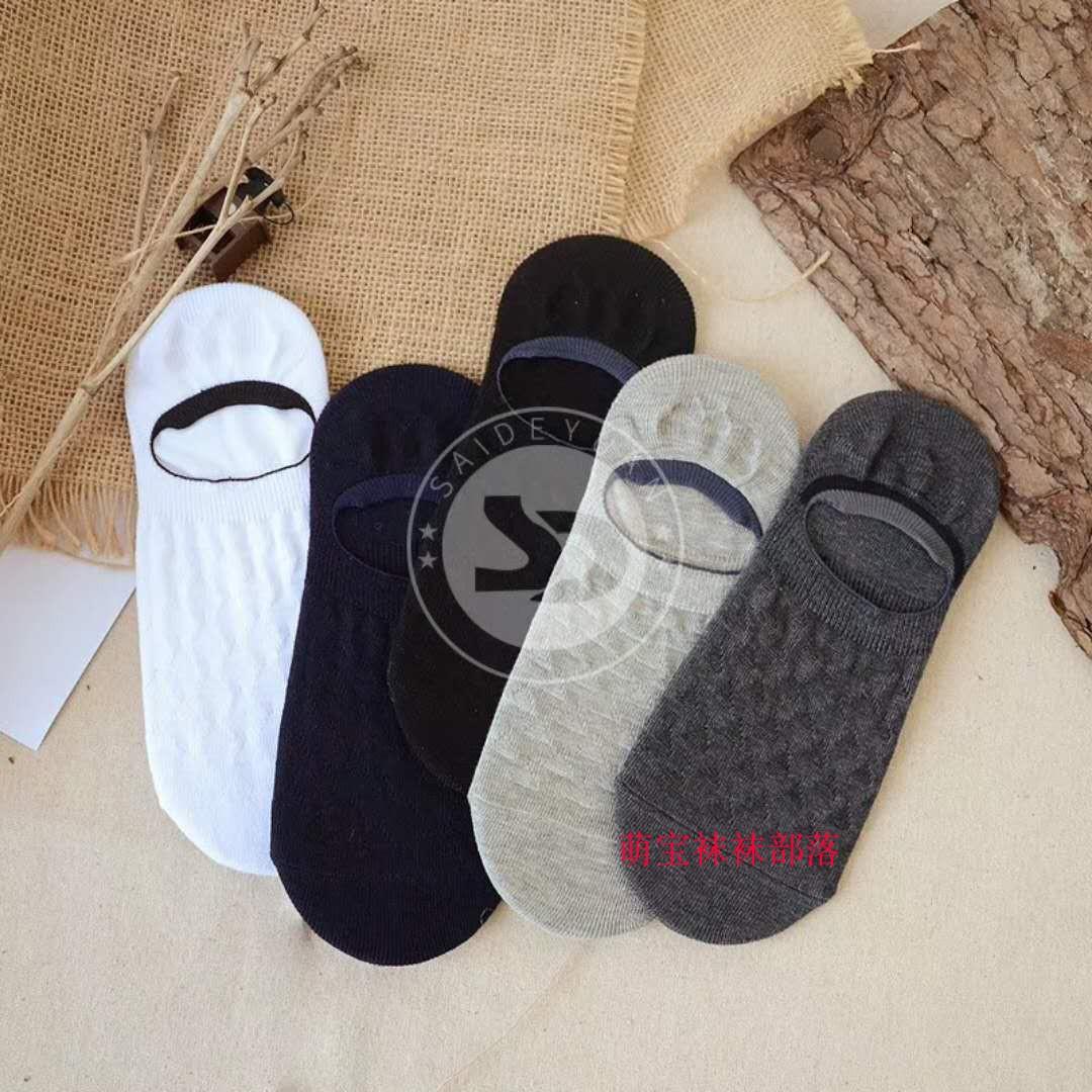 赛德缘男短袜夏季浅口硅胶双针隐形纯棉袜底不掉跟袜托辽源10包邮