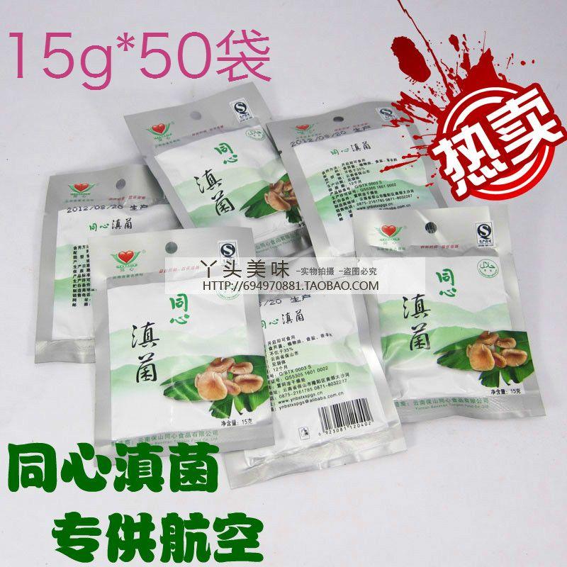 航空食品同心滆菌飛行機で食べた食用菌15 g*50袋750 gを郵送します。