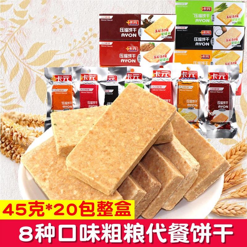 饱腹原味充饥压缩饼干高能量营养压缩饼干早餐营养即食代餐多种