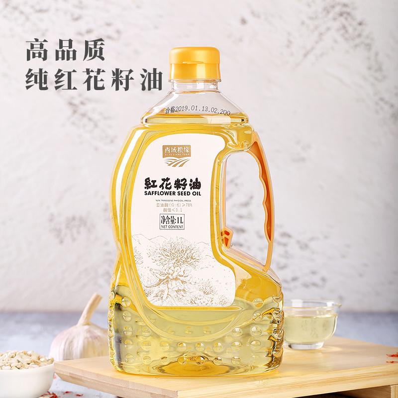 红花籽油 新疆 一级1L 红花籽油 正品 食用 新疆红花籽油西域粮缘