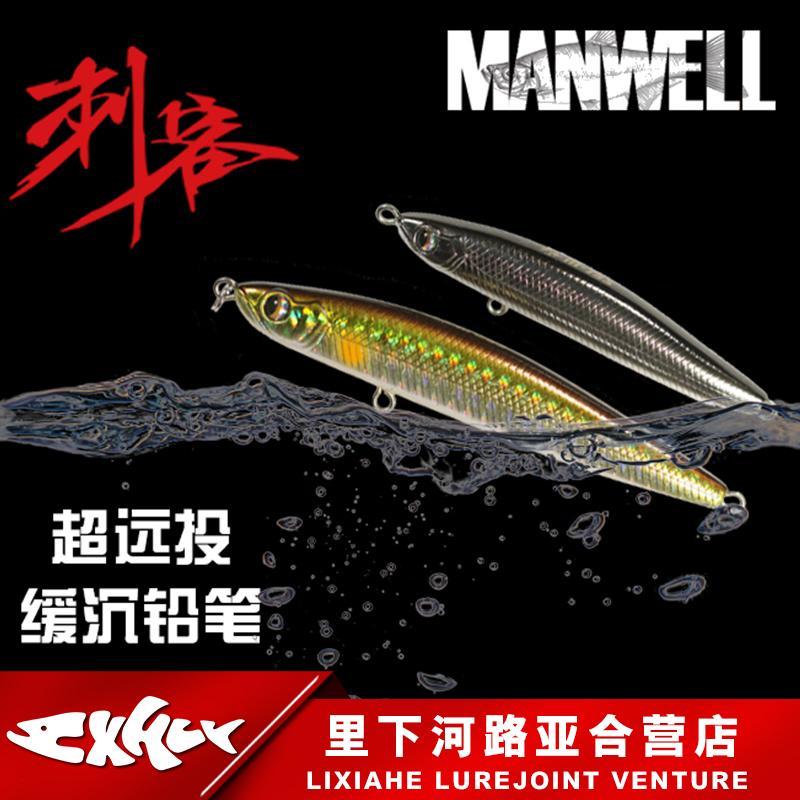 里下河路亚MANWELL漫威刺客远投沉水铅笔颤沉自颤淡水假饵路亚饵