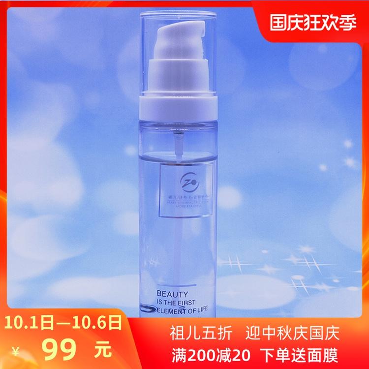 祖儿焕肤菁华喷雾水80ml防蓝光舒缓修护肌肤持续补水保湿正品包邮