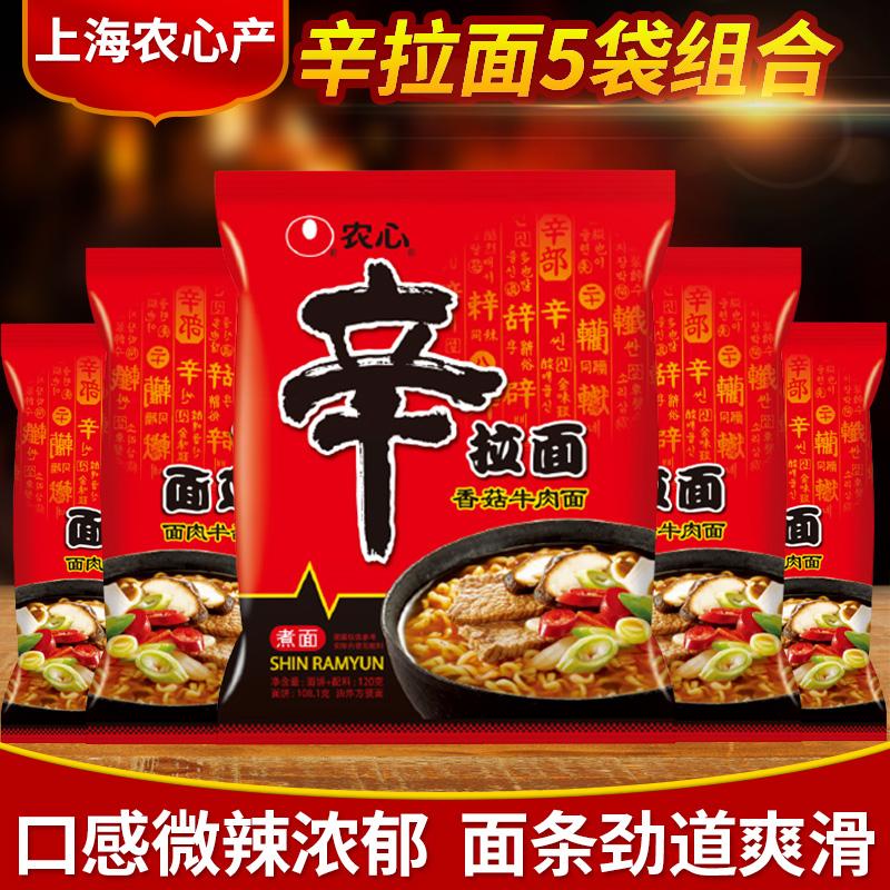 韩国口味农心辛拉面微辣味香菇牛肉面夜宵速食方便面韩式泡面5袋