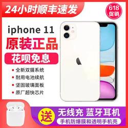 分期免息Apple苹果 iPhone 11Promax全新苹果11国行苹果11Promax