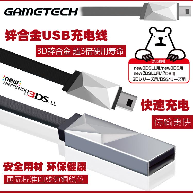 Японская версия GAMETECH сплав цинка 3DS NEW 3DSLL оригинал быстро зарядное устройство линия USB данных