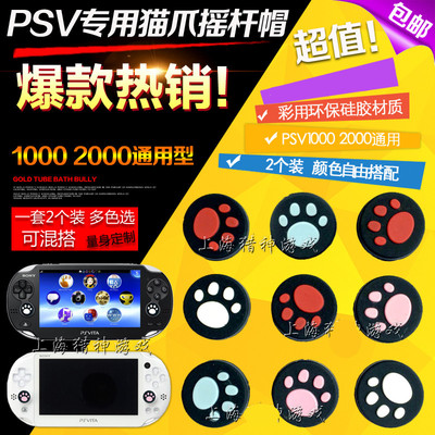 Free shipping PSV1000 2000 cat claw protective sleeve PSV rocker cap rocker cover special 2 packs