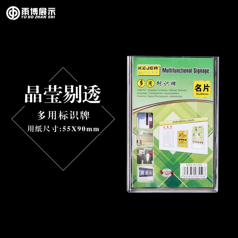 职位牌连体亚克力插盒 双层透明照片职务卡 职务牌插槽 名片大小