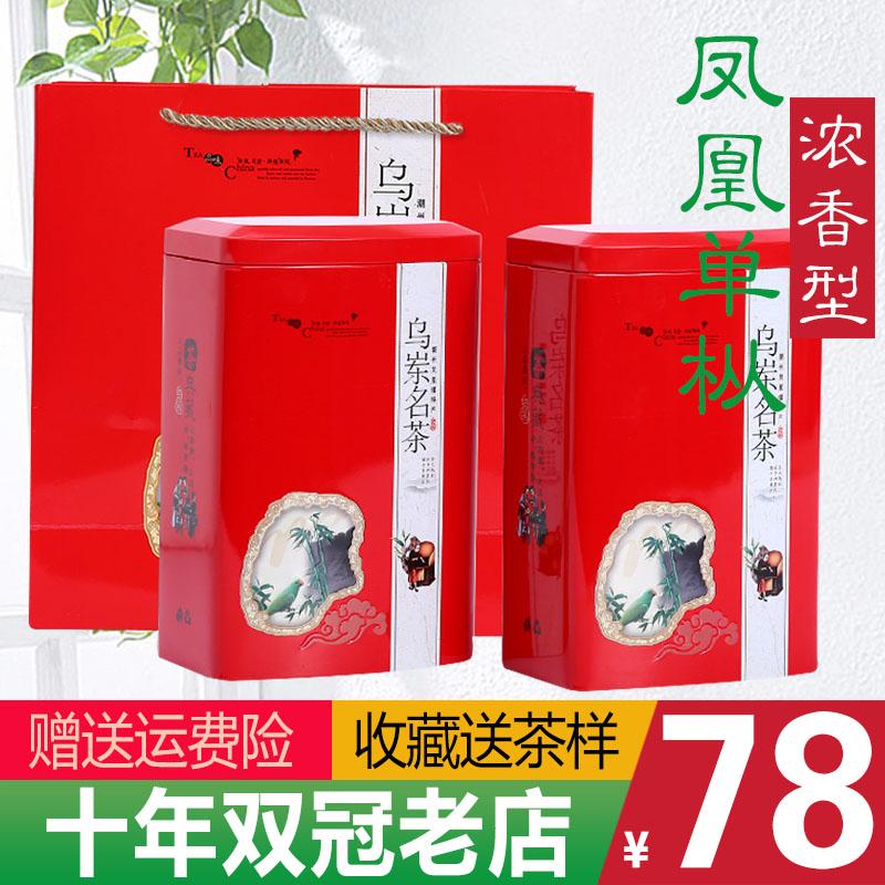 Чай Фэн Хуан Дань Цун Артикул 550581644151