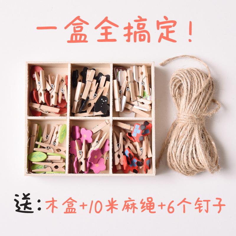 小清新创意卡通相片木夹子装饰寝室教室照片墙夹子送10米麻绳钉子