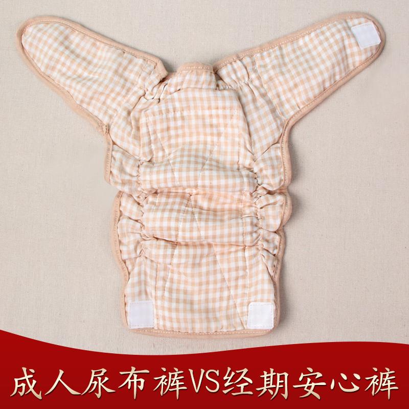 Ручной работы для взрослых ткань подгузник подгузники карман моча не мокрый марля моющиеся но когда свойство женщина брюки облегчение брюки герметичный