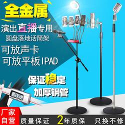 專業舞臺話筒架落地式話筒支架重立式麥克風架圓盤電容麥架帕比度
