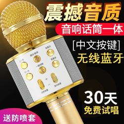 手機全民K歌麥克風無線家用兒童唱歌神器藍牙ktv全能話筒音響一體
