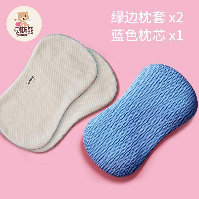贝斯熊 儿童枕头宝宝防偏头 定型枕 婴儿枕头0-1岁 新生儿纠正偏