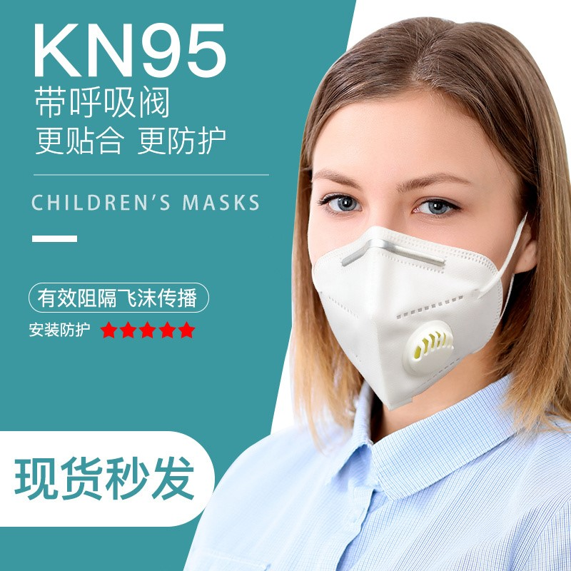 N95 type protective breathing valve individually packaged for adult disposable kn95 mask in different periods