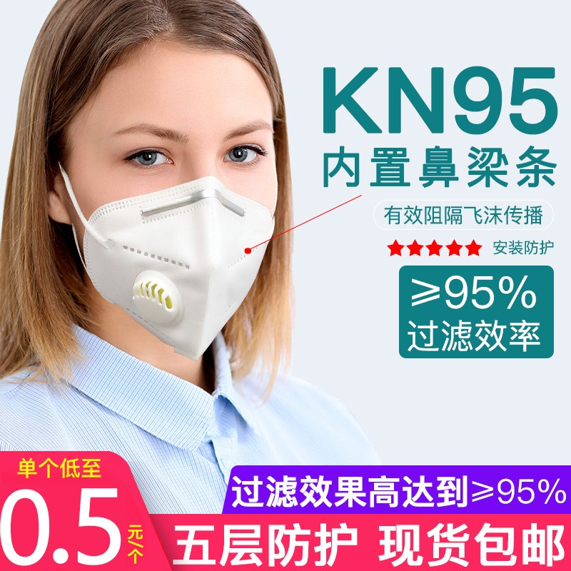 Kn95 respirator with breathing valve adult respirator melt blown cloth dust-proof and breathable white ear band respirator