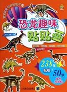 恐龍趣味貼貼畫/寶寶*愛玩的貼紙書