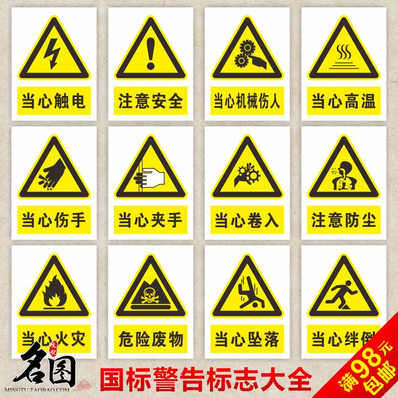 安全标识牌 警告禁止消防标志 警示提示牌贴纸定制 当心触电SD