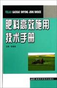 肥料高效施用技術手冊(精)  博庫網