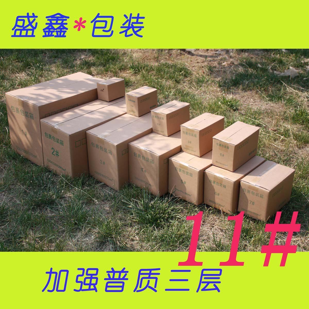 普质三层纸箱子11号小号淘宝快递邮政发货打包纸箱纸箱子定做批发