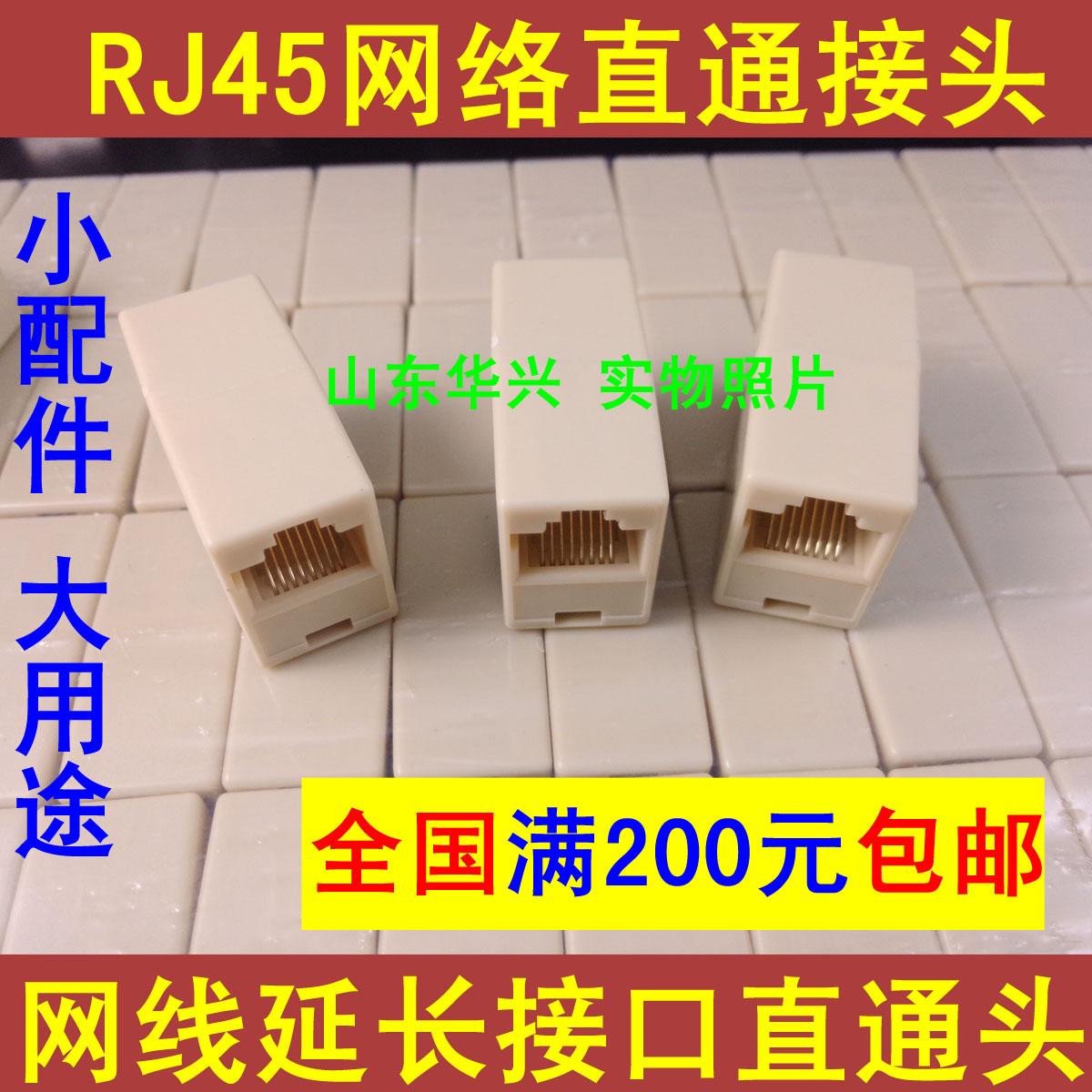 RJ45 кабель разъем сеть двухпроходный глава кабель сеть прямо глава кабель стыковка глава продлить интерфейс