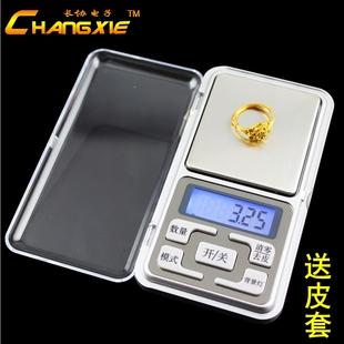 精准便携天平迷你珠宝秤电子秤0.01g高精度茶叶称黄金秤小型克称