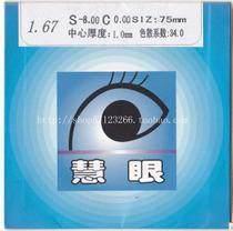 专柜正品 慧眼1.67超薄加硬防辐射非球面UV-400翡翠膜树脂眼镜片