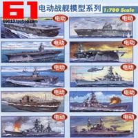 Бесплатная доставка по китаю / в подарок Клей 1/700 трубач электрический монтаж модель модель корабль 30см авианосца военная подводная лодка