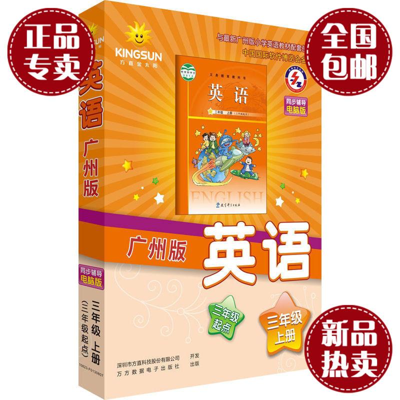 金太阳教科版广州版小学英语三年级上册点读软件电脑版送DVD光盘