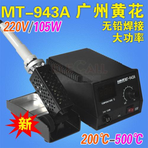 黄花无铅焊接专用焊台数显大功率电焊台MT-943A 100W
