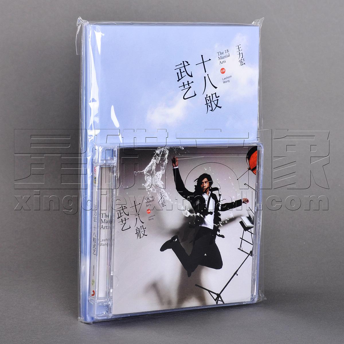 【新索】王力宏:十八般武艺 精装版 2010专辑 CD+笔记本