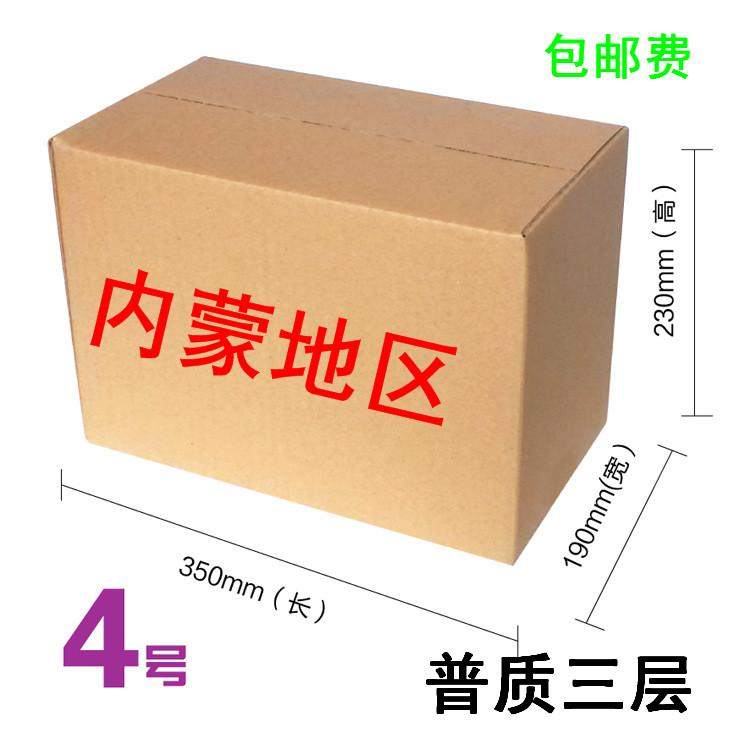 内蒙普质4号纸箱纸箱批发纸箱定做包装箱特硬箱打包箱子快递纸盒